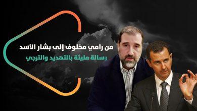 صورة من رامي مخلوف إلى بشار الأسد .. رسالة مليئة بالتهديد والترجي