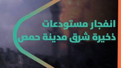 صورة وسط أنباء عن قصف إسرائيلي استهدف مواقع إيرانية .. انفجار مستودعات ذخيرة شرق مدينة حمص