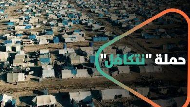 """صورة مؤسسات ومنظمات إنسانية تطلق حملة """"نتكافل"""" لدعم السوريين هذه محاورها وأهدافها"""