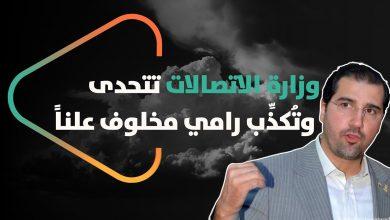 صورة وزارة الاتصالات تتحدى وتُكذِّب رامي مخلوف علناً .. بعد يومٍ من ظهوره في مقطع مصوّر مفاجئ