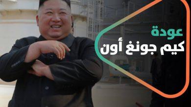 صورة هكذا بدا زعيم كوريا الشمالية بعد اختفائه.. وهكذا علّق ترامب على ظهوره