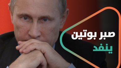 صورة صبر بوتين ينفد إزاء حليفه بشار الأسد