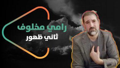 صورة رامي مخلوف في اعترافات للمرة الأولى عن ملكية شركاته .. تهديدات تطاله يرد عليها بتهديدات للأسد