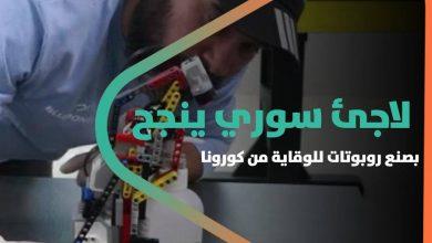 صورة لاجئ سوري ينجح بصنع روبوتات للوقاية من كورونا.. والأمم المتحدة تحتفي به