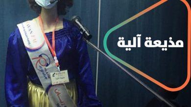 صورة الإعلام السوري يحتفي بملكانات بلاستيكية على أنها روبوتات لمذيعات آلية