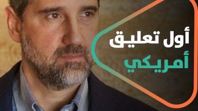 صورة أول تعليق أمريكي حول الأزمة بين رامي مخلوف وبشار الأسد.
