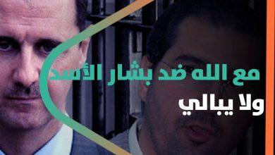 """صورة """"مع الله ضد بشار الأسد ولا يبالي"""".. هكذا أصبح حال رامي مخلوف في آخر ظهور له"""