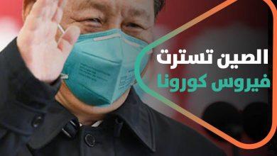صورة لماذا تسترت الصين على بداية انتشار فيروس كورونا؟