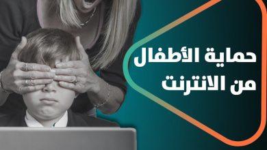 صورة كيف تحمي الأطفال خلال تصفحهم الإنترنت