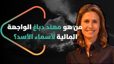 صورة من هو مهند دباغ الواجهة المالية #لأسماء_الأسد؟ من هو والده؟ وما سر علاقته بميادة الحناوي؟