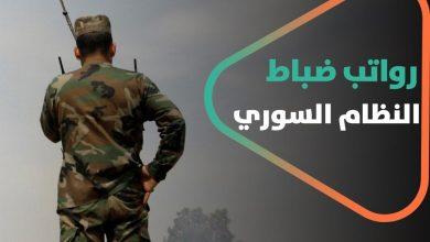 صورة أرقام مذهلة لرواتب ضباط النظام السوري تعرف عليها