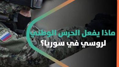 صورة ماذا يفعل الحرس الوطني الروسي في سوريا؟