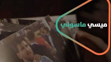 صورة مسلسل مصري يضع ليونيل ميسي مع شخصيات ماسونية