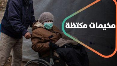 صورة تحذيرات من تحول اللاجئين السوريين لقنبلة كورونا
