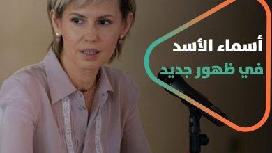 صورة أسماء الأسد في ظهور جديد.. ما سر زجاجة الزيت والعسل أمامها؟