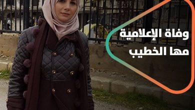 صورة حزن يخيم بين السوريين بعد وفاة الإعلامية السورية مها الخطيب