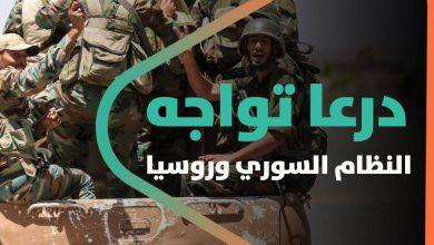 صورة في محاولة لإخضاع المحافظة.. #درعا تواجه النظام السوري وروسيا