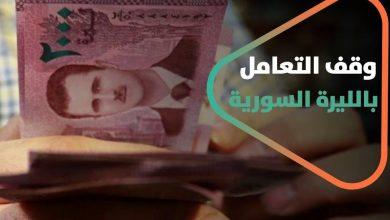 صورة في سوريا.. دعوات لوقف التعامل بالليرة السورية واستبدالها بالعملة الأجنبية