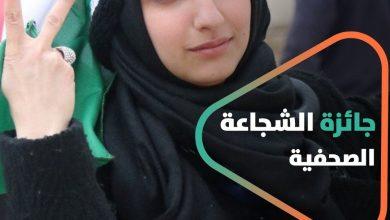 صورة صحفية سورية تفوز بجائزة الشجاعة الصحفية