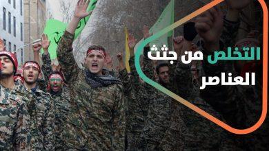 صورة الميليشيات الأجنبية تتخلص من جثث عناصرها المتوفين بكورونا بهذه الطريقة