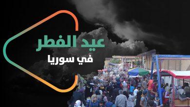 صورة عيد الفطر في سوريا .. رائحة الكعك الحاضرة الغائبة