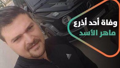 صورة أثار ضجة في الشارع السوري.. وفاة أحد أذرع ماهر الأسد الاقتصادية الشابة