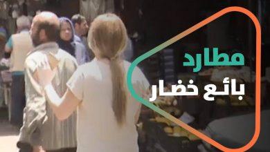 صورة بأسلوب أمني.. مذيعة في التلفزيون السوري تطارد بائع خضار