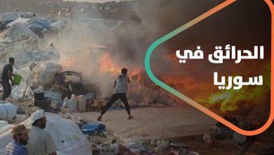صورة الحرائق في سوريا تعود وتفتك بالمحاصيل الزراعية وبخيام النازحين