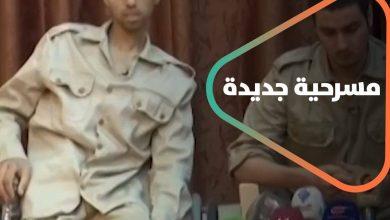 صورة النظام يقدّم مسرحية جديدة في إعلامه .. مؤتمر صحفي مع عناصر مزعومين من داعش