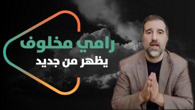 صورة يفجّر مفاجأة بالحديث عن سبب انهيار الليرة السورية.. رامي مخلوف يظهر من جديد دون أن يترجى الأسد