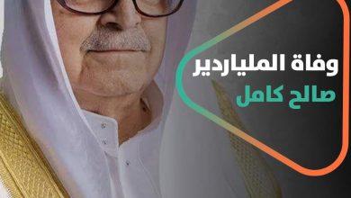 صورة وفاة أحد أشهر رجال الأعمال العرب الملياردير صالح كامل