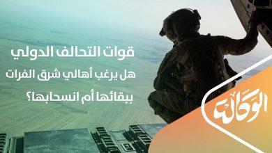 صورة قوات التحالف الدولي .. هل يرغب أهالي شرق الفرات ببقائها أم انسحابها؟