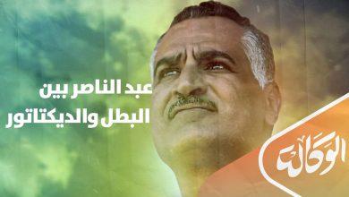 صورة جمال عبد الناصر .. بين البطل القومي والمؤسس للديكتاتورية العسكرية