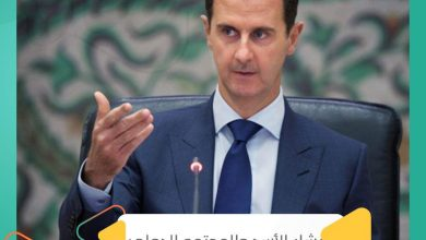 صورة بشار الأسد والمجتمع الدولي .. لعبة القط والفأر في انتخابات 2021