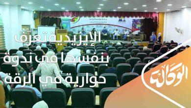 صورة بعد سنوات من إرهاب داعش .. أول مؤسسة إزيدية تعرّف بنفسها في ندوة حوارية في الرقة