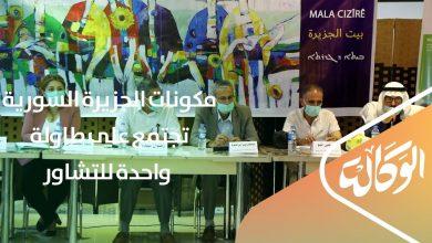 صورة من أجل التعايش ومنع الحروب .. مكونات الجزيرة السورية تجتمع على طاولة واحدة للتشاور