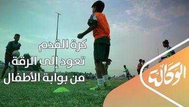 صورة كرة القدم تعود إلى الرقة من بوابة الأطفال .. نادي الفرات يبدأ بإعداد لاعبين ناشئين من أطفال الرقة