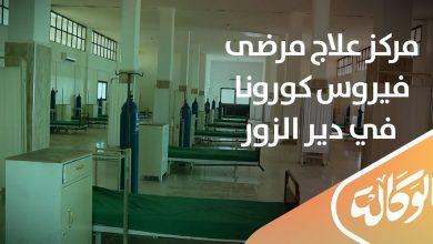 صورة مركز علاج مرضى فيروس كورونا في دير الزور .. ما هي إمكانياته واستعداداته لاستقبال المرضى؟