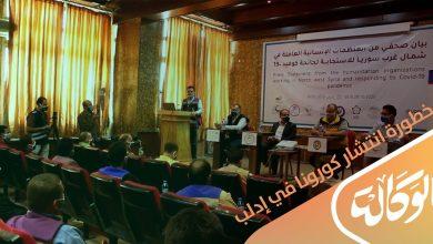 صورة خطورة انتشار كورونا في إدلب .. في مؤتمر صحفي للمنظمات الطبية والإنسانية