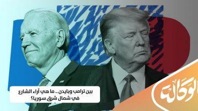صورة بين ترامب وبايدن .. ما هي آراء الشارع في شمال شرق سوريا؟