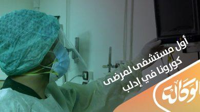 صورة أول مستشفى لمرضى كورونا في إدلب