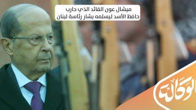 صورة ميشال عون .. القائد الذي حارب حافظ الأسد ليسلمه بشار رئاسة لبنان