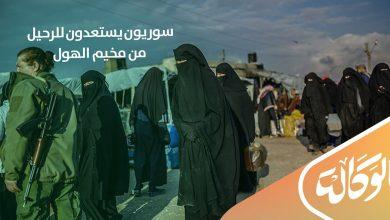 صورة تفاصيل عملية إخراج عائلات سورية من مخيم الهول بريف الحسكة