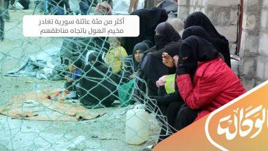 صورة أكثر من مئة عائلة سورية تغادر مخيم الهول باتجاه مناطقهم في محافظة دير الزور