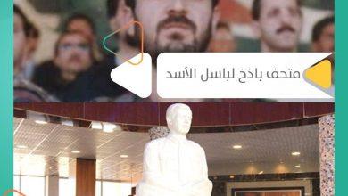 صورة متحف باذخ لباسل الأسد في اللاذقية وطوابير الخبز على بعد أمتار