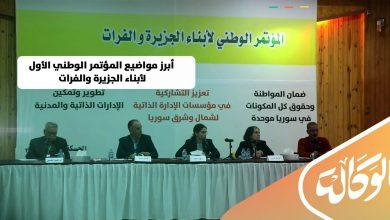 صورة المؤتمر الوطني لأبناء الجزيرة والفرات