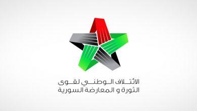 """صورة ما قصة إنشاء الائتلاف الوطني السوري لـ """"المفوضية العليا للانتخابات"""".. وما مهامها؟"""