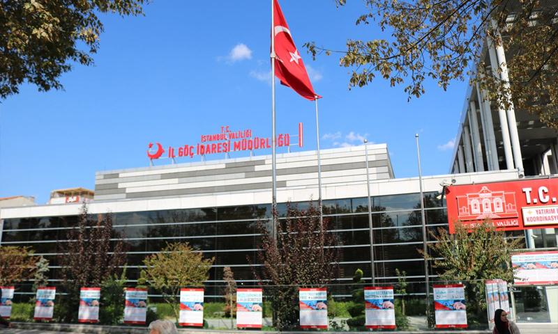 إدارة الهجرة التركية