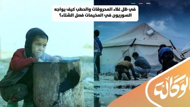 صورة في ظل غلاء المحروقات والحطب كيف يواجه السوريون في المخيمات فصل الشتاء؟