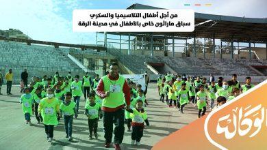 صورة ماراثون خاص بالأطفال في الرقة